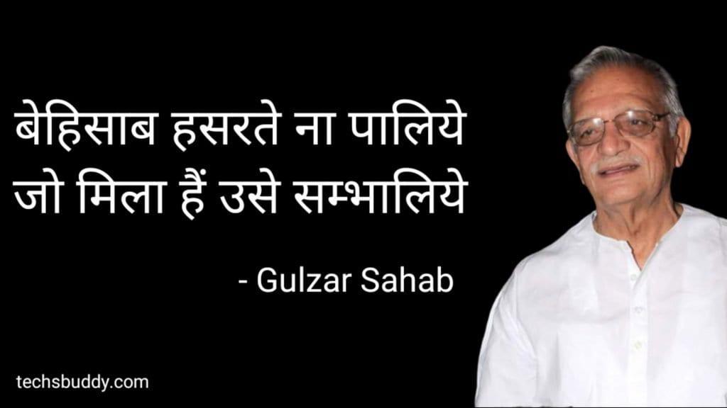Baehisab Hasrate na paliyae Quotes by Gulzar Sahab