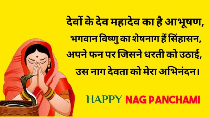 Nag Panchami Status, Wishes and Quotes 2020