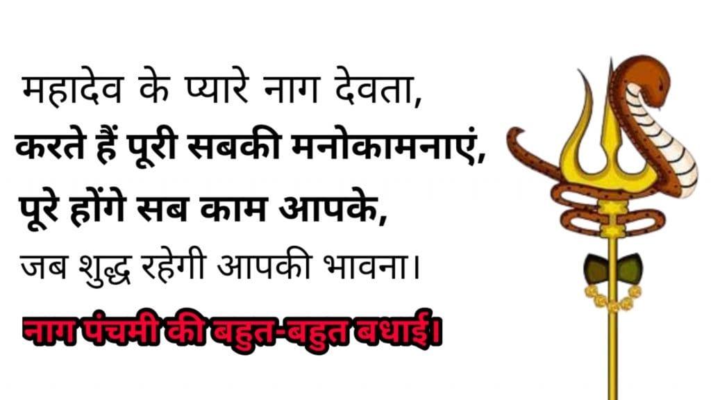 Nag Panchami Wishes Greeting 2020