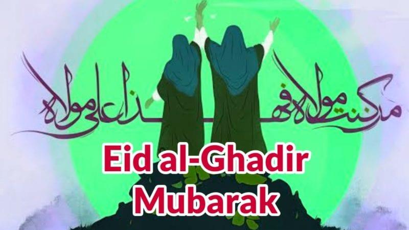 Eid al Ghadir 2020, Eid al Ghadir wishes 2020, Eid al ghadir status, Eid al Ghadeer Wishing Message