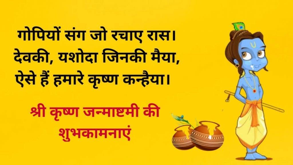 Janmashtami 2020, Happy Janmashtami 2020 status, Happy Janmashtami wishes in Hindi