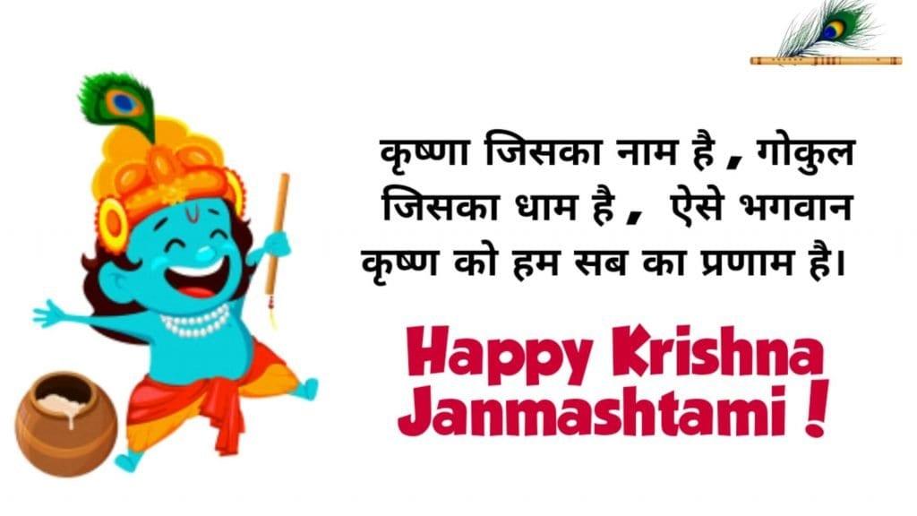 Janmashtami wishes, Janmashtami  2020 Wishes, Janmashtami Image, Happy Janmashtami Wishes