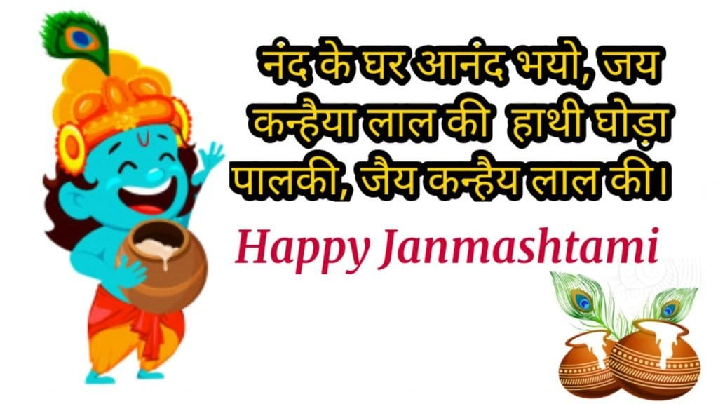 Janmashtami wishes in hindi, Janmashtami wishes photo