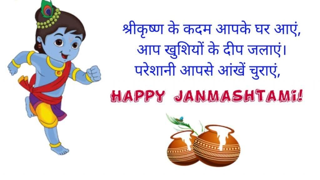 Janmashtami Images in Hindi, Janmashtami Images Download, Janamashtami Image,