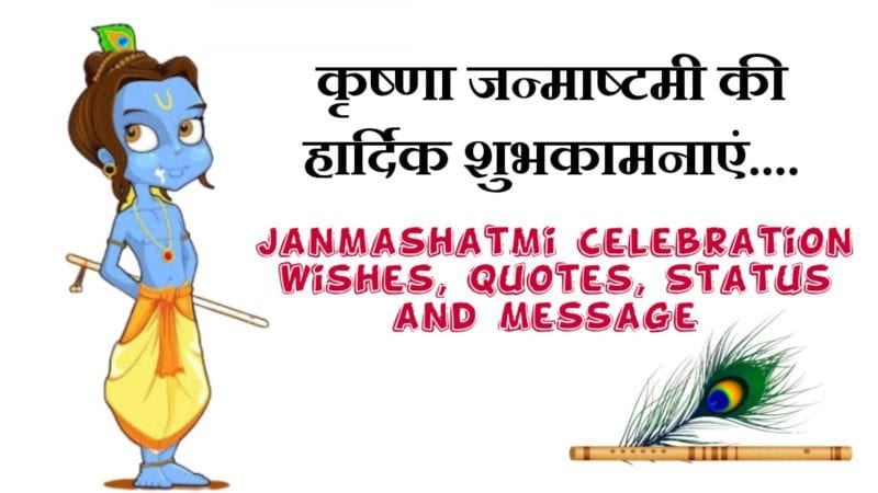 Happy Krishna Janmashtami 2020 Wishes, Photo, Quotes, Status and Messages