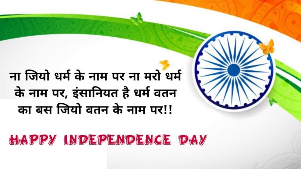 Independence Day Shayari, Independence Shayari in Hindi 2020, Shayari for Independence Day