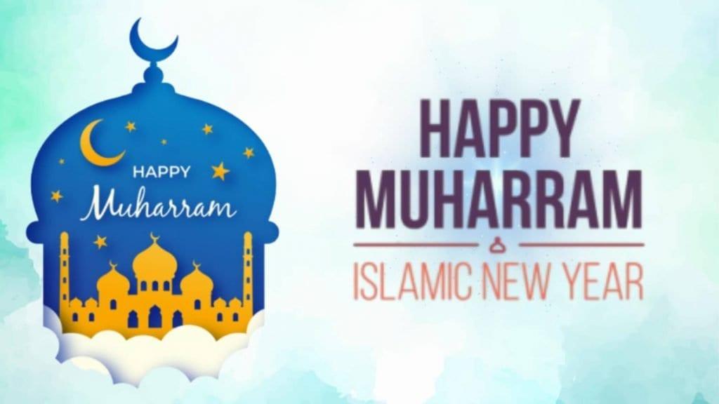 Muharram Status 2020 , Arabic New Year Wishes, Muharram Images 2020