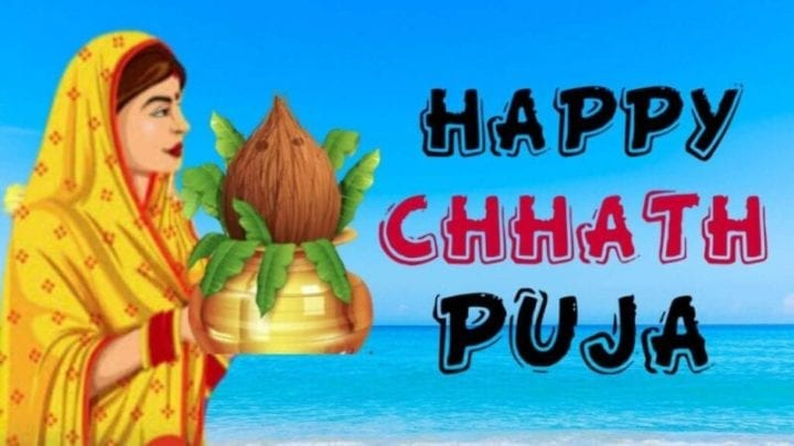 Chhath Puja Wishes,Chhath Puja 2020 Wishes,Chhath Puja Wishes Quotes