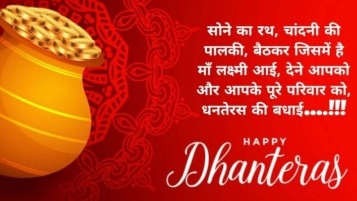 Quotes of Dhanteras 2020,Dhanteras Wishes Quotes,Dhanteras SMS,Dhanteras Greeting