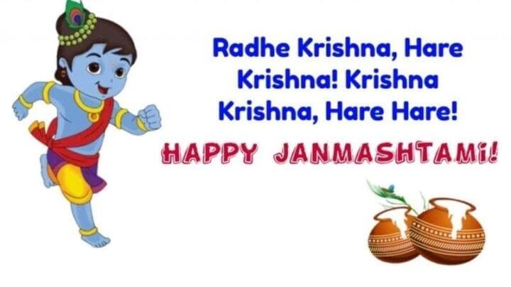 Best Greeting Card Image for Happy Janmashtami 2020