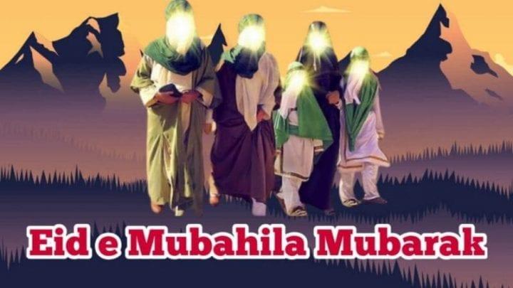 Eid e Mubahila event, Event of Mubahala, Eid e Mubahila status