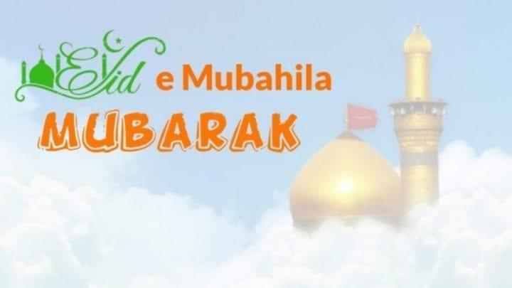 Eid e Mubahala 2020 event, Ayat e Mubahila Wishes