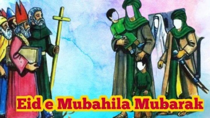Eid e Mubahila 2020 Mubarak image