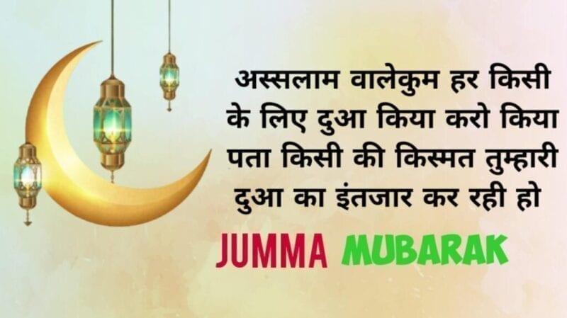 Jumma Mubarak Shayari DP, Jumma Mubarak DP, Jumma Mubarak Shayari Images 2020