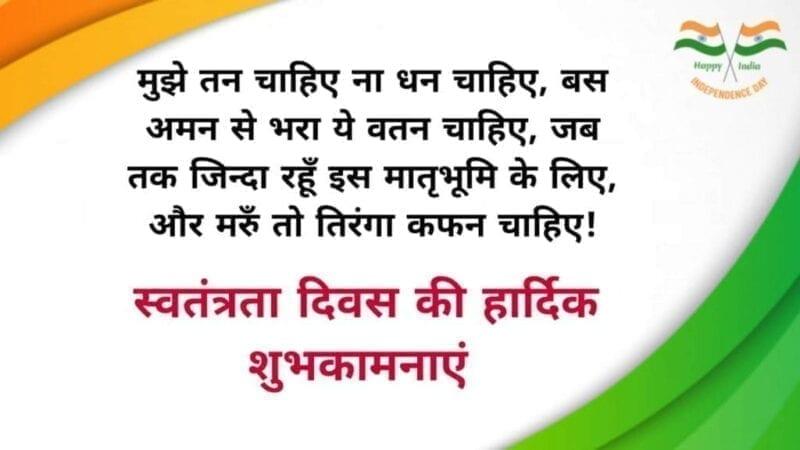 Shayari for Independence Day 2020