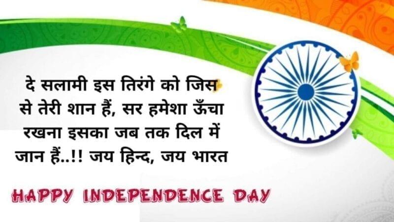 Happy Independence Day 2020 Shayari in Hindi