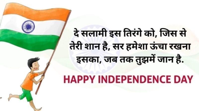 15 August 2020 Shayari in Hindi