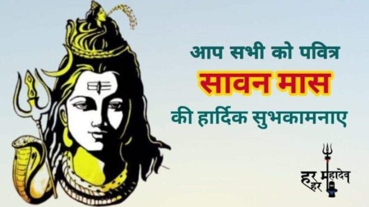 Om Namah Shivaay status! Happy Sawan