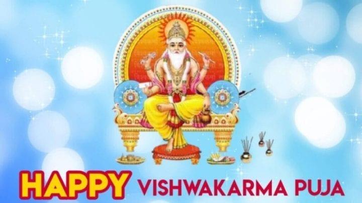 Vishwakarma Puja Quotes, Vishwakarma Jayanti Quotes, Vishwakarma Puja 2020 Quotes