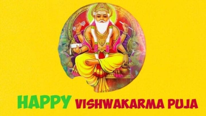 Vishwakarma Puja Images, Vishwakarma Jayanti Images, Images for Vishwakarma Puja , Vishwakarma Jayanti Greeting, Vishwakarma Puja Whatsapp Status