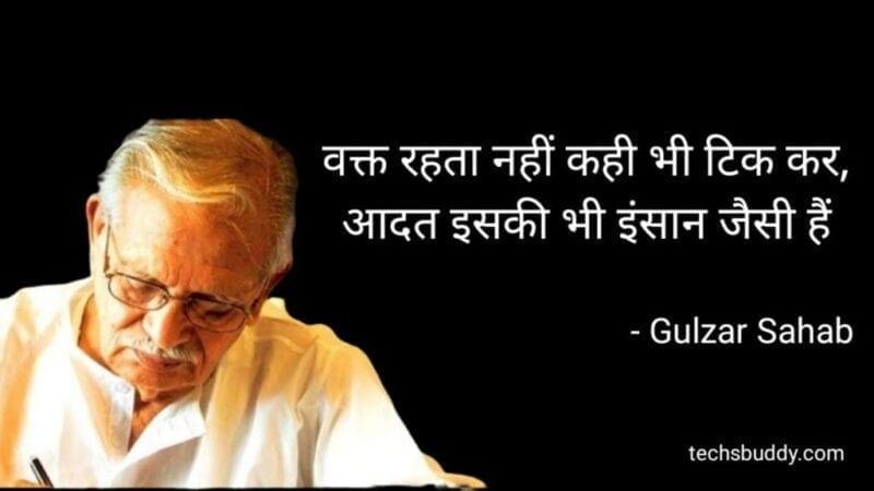 Quotes by Gulzar Sahab in Hindi