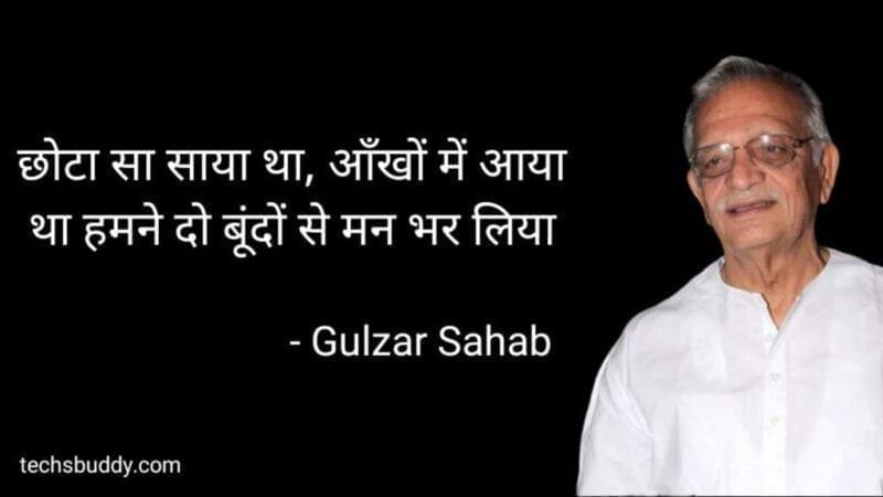 Chota sa saya tha Gulzar Poetry