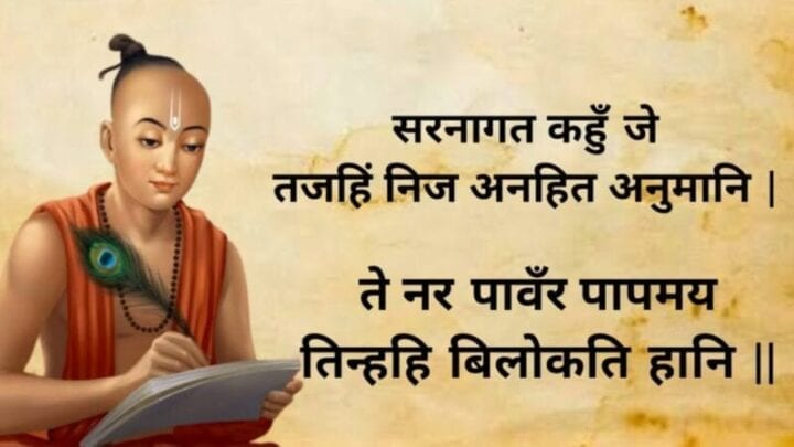Tulsidas Dohe in Hindi with meaning