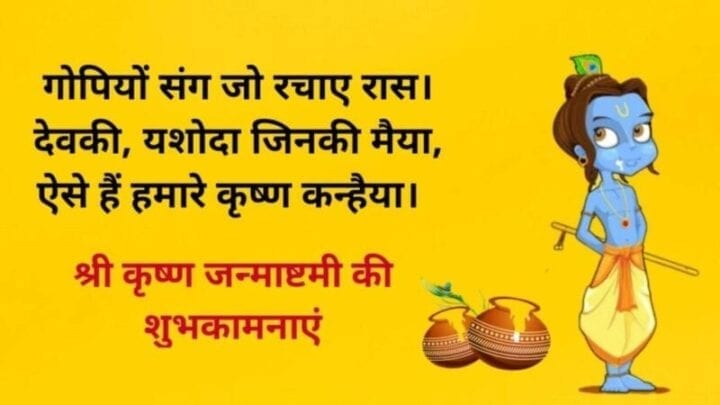 Janmashtami 2020, Happy Janmashtami 2020 status, Happy Janmashtami wishes in Hindi