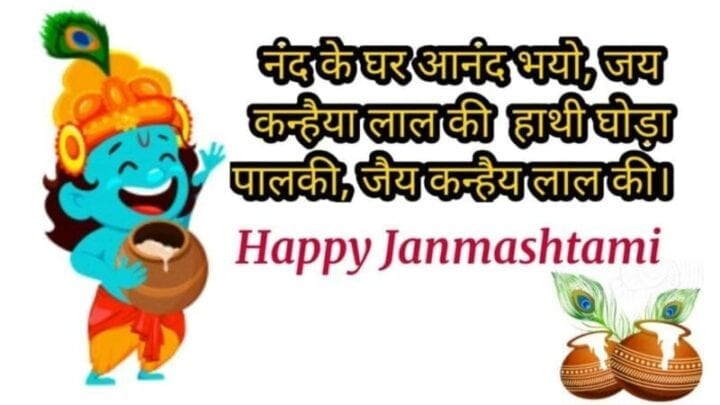Janmashtami wishes in hindi, Janmashtami wishes photo