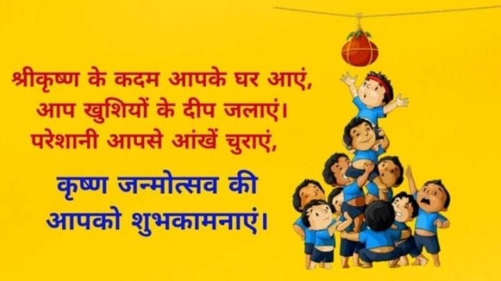 Janmashtami statsu in hindi, Janmashtami  status 2020,