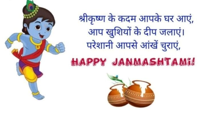 Janmashtami Images in Hindi, Janmashtami Images Download, Janamashtami Image,