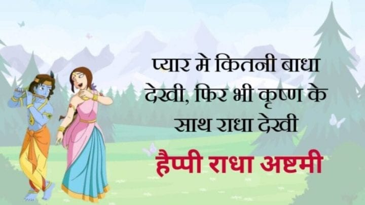 Radha Ashtami Quotes 2020, Radha Ashtami Quote, Radha Ashtami Quotes Images