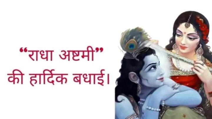 Radha Ashtami Status, Radha Ashtami Status 2020, Radha Ashtami Whatsapp Status, Radha Ashtami status image