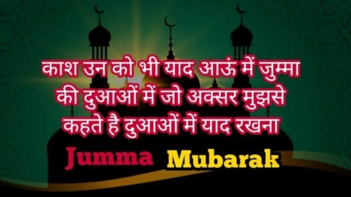 Jumma Mubarak Shayari, Jumma Mubarak Shayari in English, Jumma Mubarak Shayari in Hindi, Jumma Mubarak Images