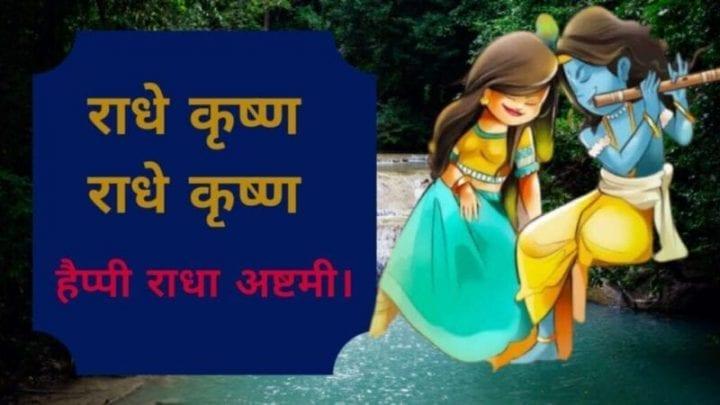 Radha Ashtami Wihes, Radha Ashtami Wishes 2020, Radha Ashtami Wishes in Hindi, Radha Ashtami wishes Image