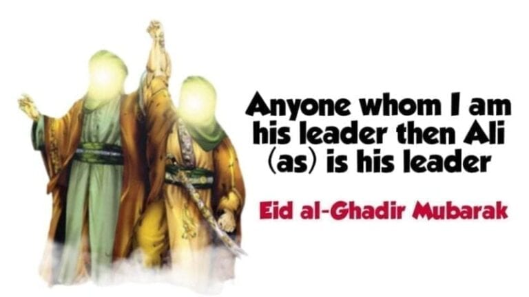 Eid Al-Ghadir 2020 Mubarak Wishes, Status, Messages And Quotes With Image