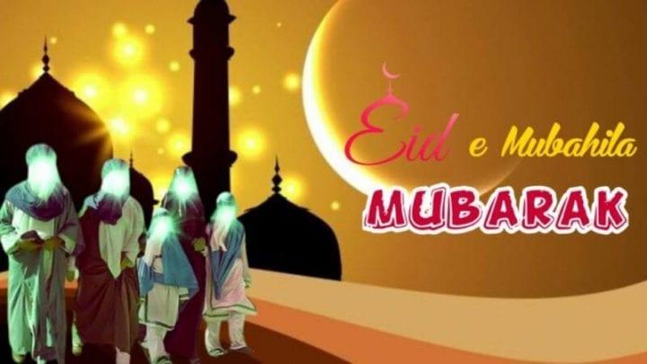 Eid e Mubahila 2020, Eid e Mubahala 2020, Eid e Mubahila Wishes, Eid e Mubahila Mubarak