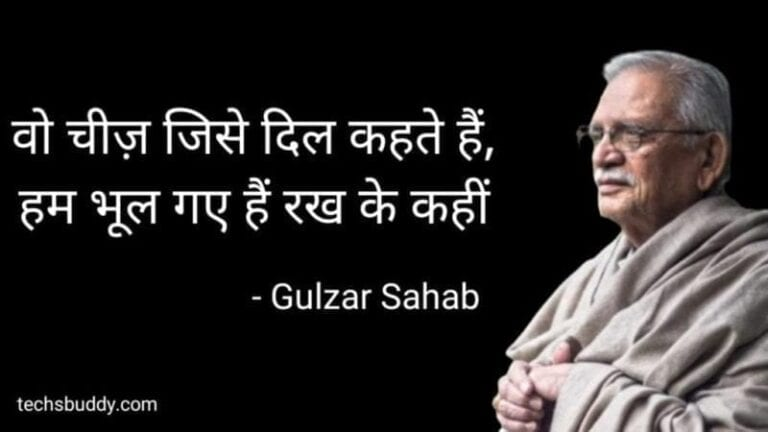 Gulzar Shayari In Hindi On Love, Life And Friendship With Image