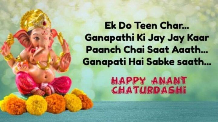 Anant Chaturdashi Wishes, Anant Chaturdashi 2020 Wishes, Happy Anant Chaturdashi Wishes