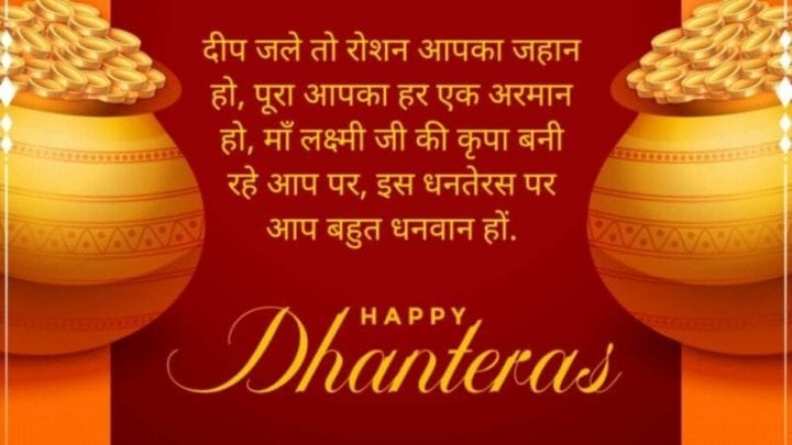 Happy Dhanteras 2020,Dhanteras Wishes 2020,Wishes of Dhanteras