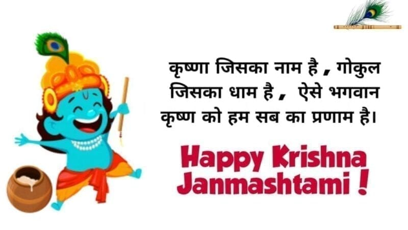 Janmashtami wishes, Janmashtami  2020 Wishes, Janmashtami Image, Happy Janmashtami Wishes