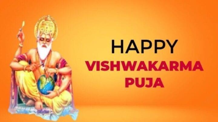 Vishwakarma Jayanti, Vishwakarma Puja, Vishwakarma Jayanti 2020, Vishwakarma  Puja Wishes, Vishwakarma Jayanti Wishes