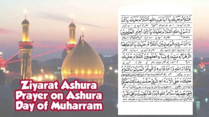 Ziyarat Ashura, Ziyarat Ashura Prayer, Ziyarat e Ashura, Ziarat e Ashura,